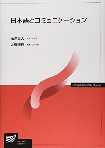 日本語とコミュニケーション (放送大学教材)