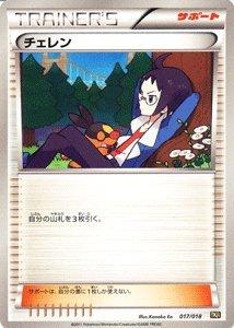 ポケモンカード 【チェレン】 PMBKR-017 《バトル強化デッキ レシラムEX収録》