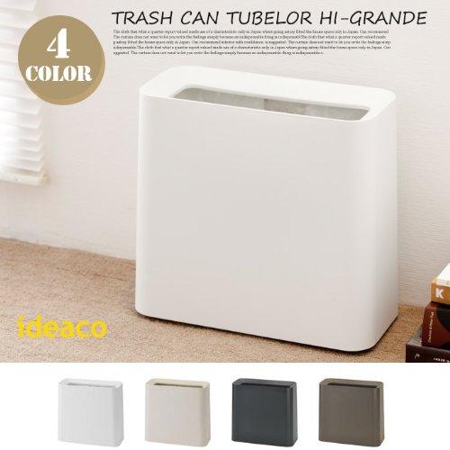 Trash can TUBELOR HI-GRANDE(トラッシュカン チューブラー ハイグランデ) サンドホワイト
