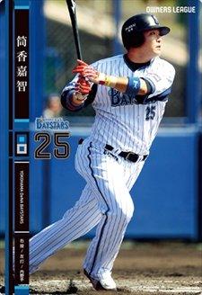 オーナーズリーグ ウエハース版 OL18 N(B) 筒香 嘉智/横浜(内野手) OL18-C033