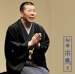 柳亭市馬2「朝日名人会」ライヴシリーズ77「富久」「掛取万歳」