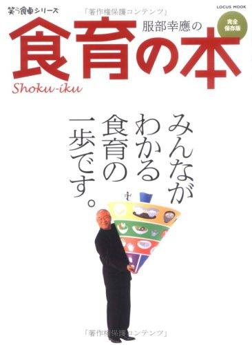 服部幸應の食育の本 完全保存版 (LOCUS MOOK 笑う食卓シリーズ)