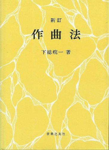 古美宝鑰―頑亭古美術対談 (1983年)