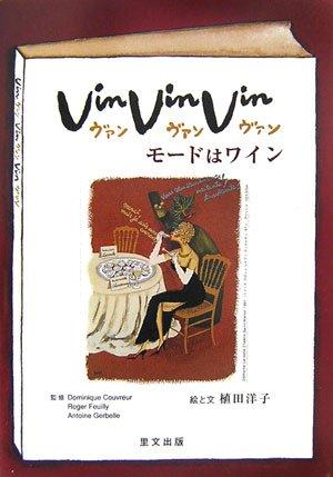 Vin,Vin,Vin モードはワイン