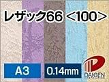 紙通販ダイゲン レザック66 <100> A3/50枚 茶 032020_22