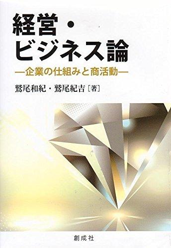 鷲尾和紀 (高千穂大学),鷲尾紀吉 (中央大学) 著 『経営・ビジネス論 ―企業の仕組みと商活動―』