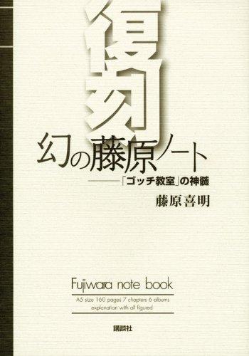 復刻 幻の藤原ノート――「ゴッチ教室」の神髄