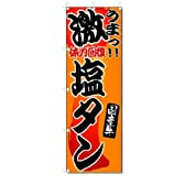 のぼり のぼり旗 激うま 塩タン (W600×H1800)