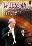 屋比久勲 全国大会の軌跡 [DVD]