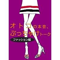 オトコの本音、ぶっちゃけトーク[ファッション]編〜女子のスカート丈、水着Vゾーン、浴衣姿…どう見てるの?〜