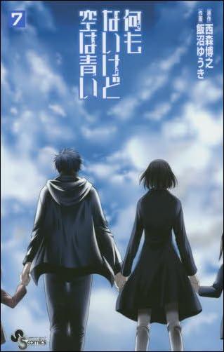 何もないけど空は青い 7 (少年サンデーコミックス)
