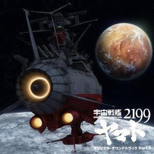 宇宙戦艦ヤマト2199 オリジナルサウンドトラック Part.3