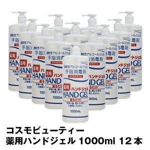 コスモB 速乾性アルコール薬用ハンドジェル 1L