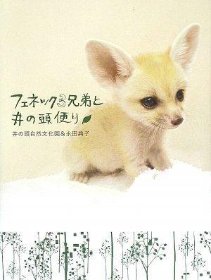 フェネック3兄弟と井の頭便り (MARBLE BOOKS)