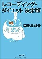 レコーディング・ダイエット決定版