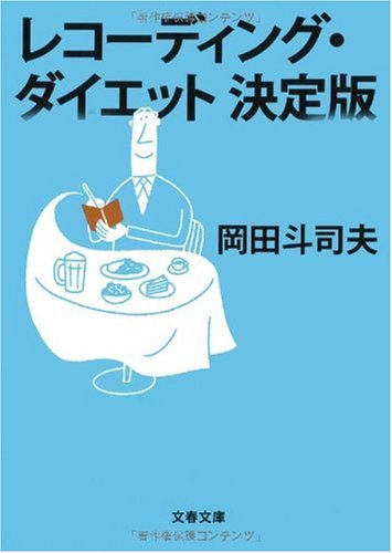 岡田斗司夫『レコーディング・ダイエット決定版』