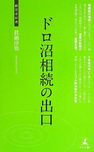 ドロ沼相続の出口 (経営者新書)