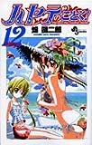 ハヤテのごとく! 12 (12) (少年サンデーコミックス)