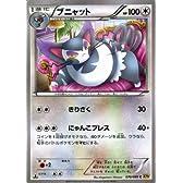 ポケモンカードXY ブニャット /破天の怒り(PMXY9)/シングルカード