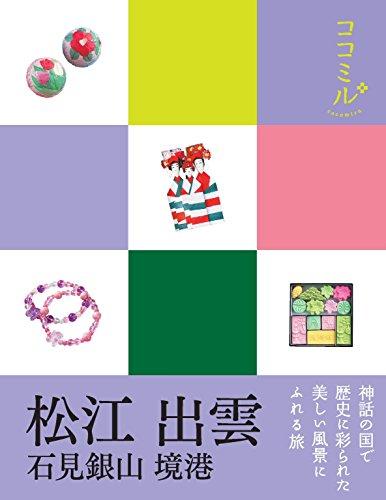 ココミル 松江 出雲 石見銀山 境港(2016年版)