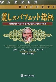 麗しのバフェット銘柄 (ウィザードブックシリーズ)