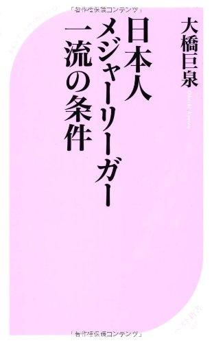 日本人メジャーリーガー 一流の条件 (ベスト新書)