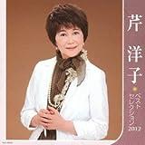 芹洋子 ベストセレクション2012