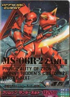ガンダムトライエイジ/ジオンの興亡/大会限定/ZPR-003/(箔押し)ザクII(ジョニー・ライデン専用機)