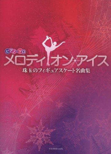 ピアノソロ メロディオンアイス 珠玉のフィギュアスケート名曲集 (ピアノ・ソロ)