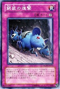 遊戯王 RGBT-JP075-N 《窮鼠の進撃》 Normal