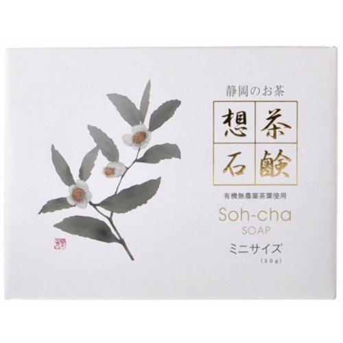 フロムS 想茶石鹸(ミニサイズ) 30g