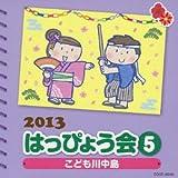 2013 はっぴょう会(5) こども川中島