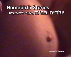 Homebirth Stories
