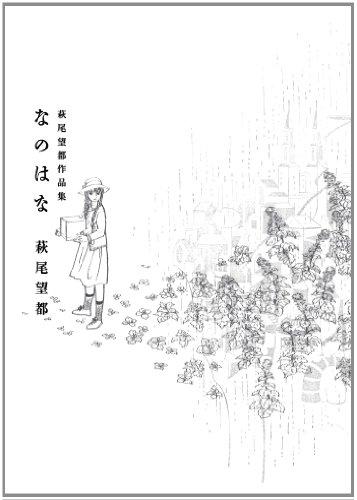 なのはな: 萩尾望都作品集 (コミックス単行本)