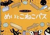 ジブリの森の映画 めいとこねこバス パンフレット / 今西千鶴子 のシリーズ情報を見る