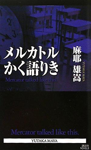 メルカトルかく語りき (講談社ノベルス)