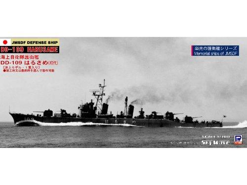 ピットロード 1/700 海上自衛隊 護衛艦 はるさめ 初代