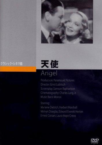 天使 [DVD]