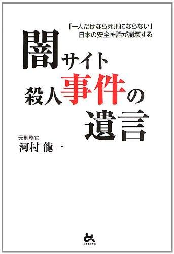 闇サイト殺人事件の遺言—「一人だけなら死刑にならない」日本の安全神話が崩壊する -