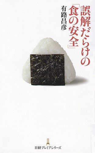 誤解だらけの「食の安全」 (日経プレミアシリーズ)