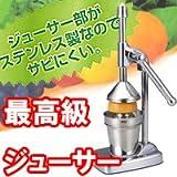 ジューサー 軽い力で簡単フレッシュジュース 限りなく手絞りなので栄養素が逃げにくい オレンジジュースやグレープフルーツジュース レモンジュースに最適