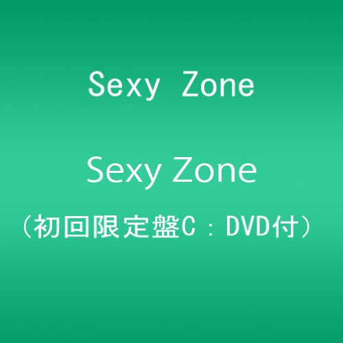 Sexy Zone(初回限定盤C DVD付)