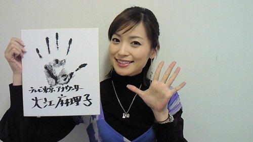大江麻理子の手形