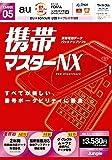 携帯マスターNX au+FOMA用