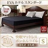 マットレス シングル【EVA】ブラウン ホテルスタンダード ボンネルコイル 硬さ:かため 日本人技術者設計 快眠マットレス【EVA】エヴァ