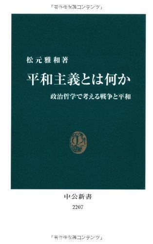平和主義とは何か - 政治哲学で考える戦争と平和 (中公新書)