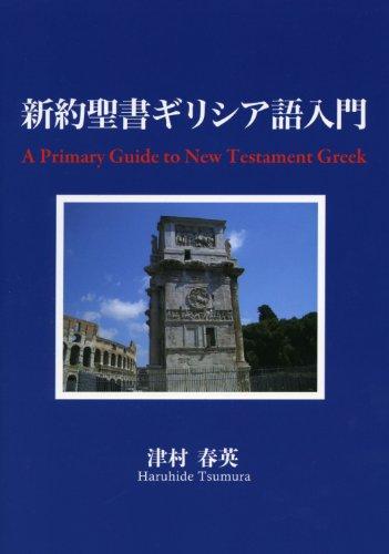 新約聖書ギリシア語入門