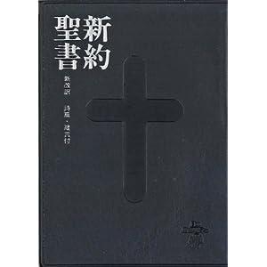 ポケット新約聖書―詩篇・箴言付 (新改訳聖書)                       単行本                                                                                                                                                                            – 2004/11