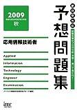 応用情報技術者予想問題集〈2009 秋〉 (情報処理技術者試験対策書)