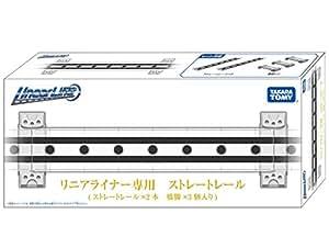 リニアライナー 専用ストレートレール (2本入)